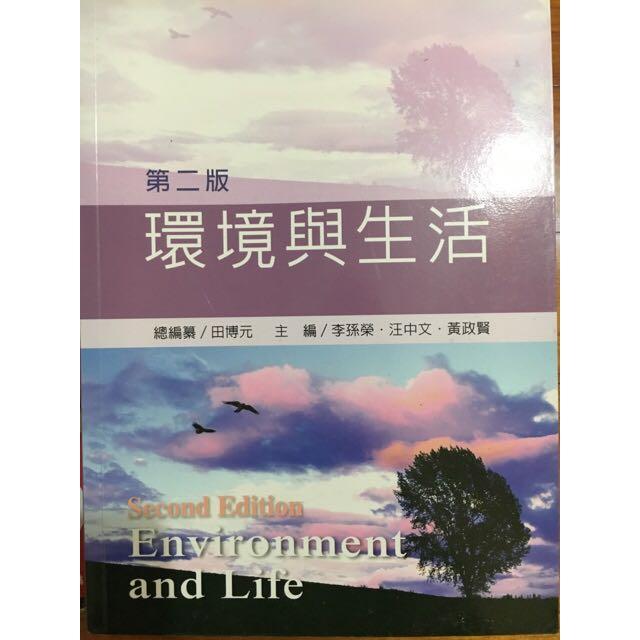 第二版環境與生活