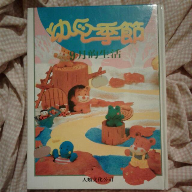 幼兒季節 9月的生活 人類文化公司出版