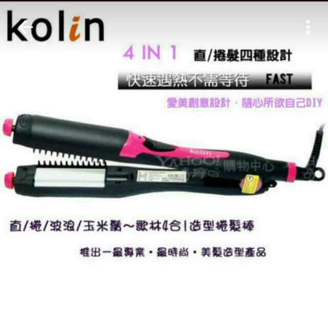 歌林kolin多功能造型四合一捲髮棒/電棒捲 KHR-03