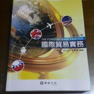 國際貿易實務(第三十一版)