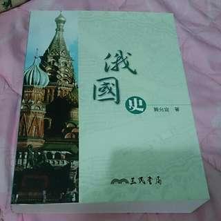 俄國史 大學教科書