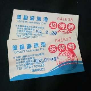 台中美誼游泳池票券*2