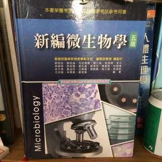 新編微生物學 五版 永大書局