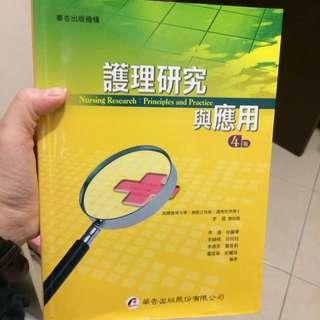 護理研究與應用 四版 華杏