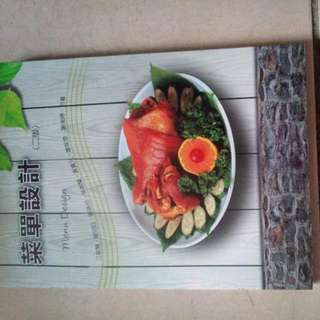 菜單設計2版