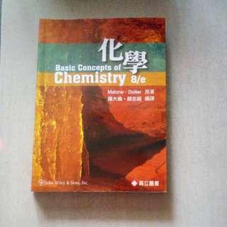 化學 課本