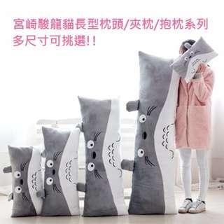 《多尺碼》宮崎駿龍貓長型枕頭/夾枕/抱枕系列