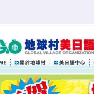 地球村美日語課程轉讓