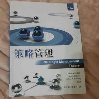 (保留中)策略管理 華泰出版