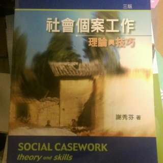 社會個案工作
