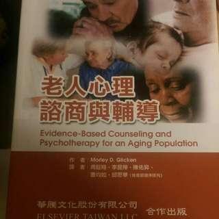 老人心理諮商與輔導