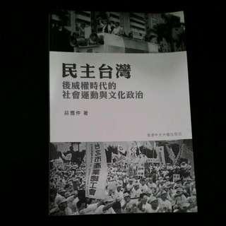 民主臺灣後威權時代的社會運動與文化政治