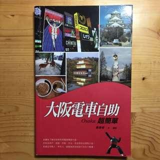 日本大阪京都旅遊書