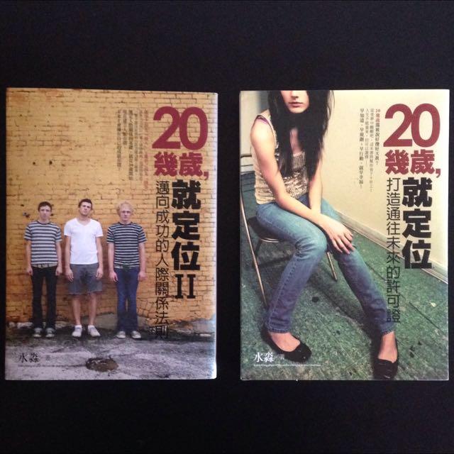 《勵志書籍》兩本合售300元