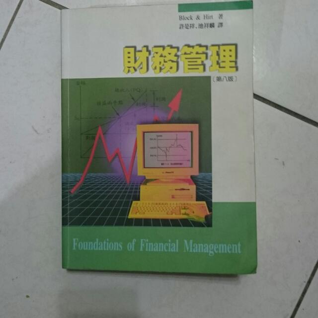財務管理-第8版