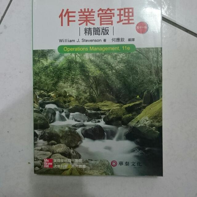 作業管理-精簡版  第11版(保留中)