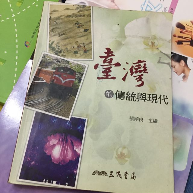 臺灣的當代傳統與現代課本