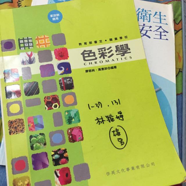 色彩學課本