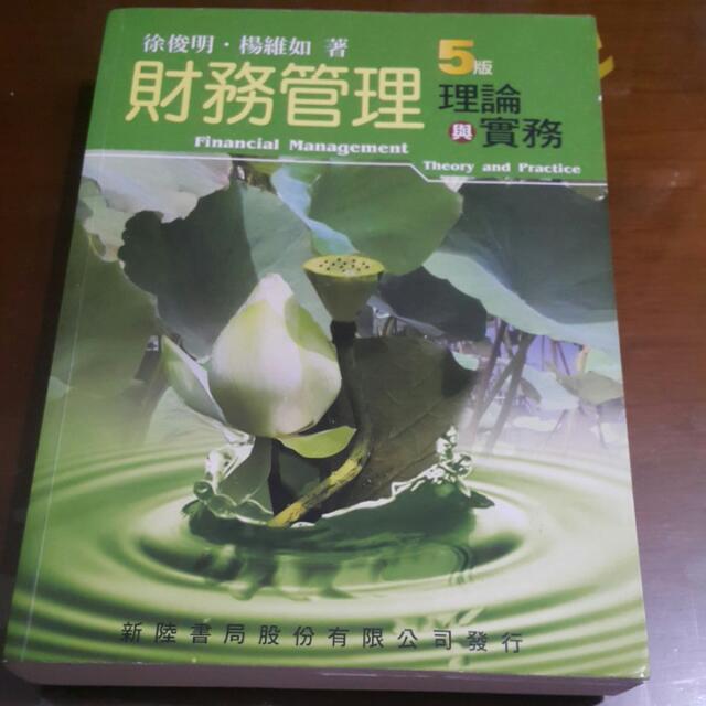 財務管理理論與實務(五版)