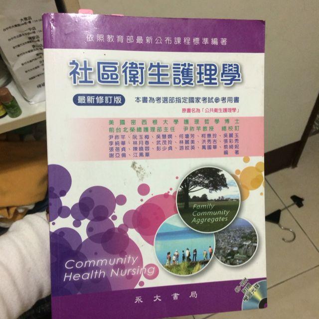 社區衛生護理學