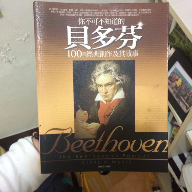 你不可不知道的貝多芬