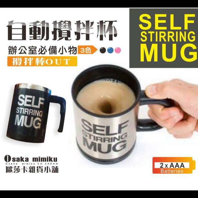 自動攪拌杯 咖啡杯