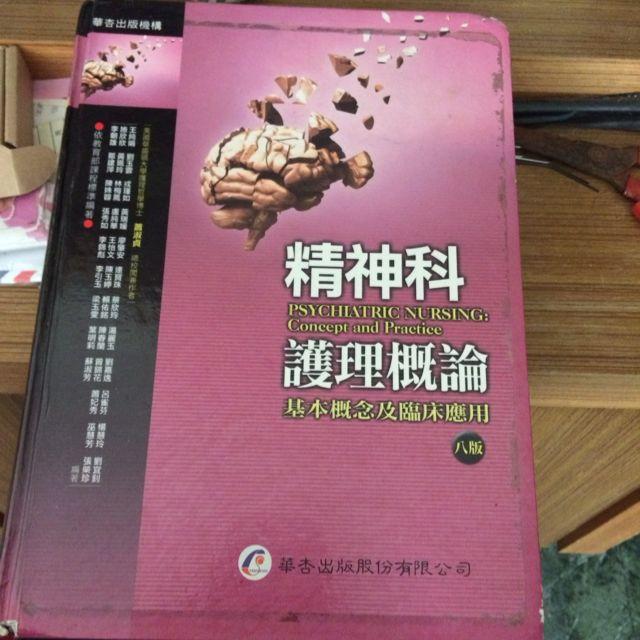 精神科護理概論 八版 華杏