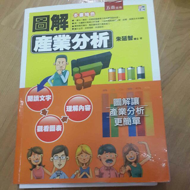 圖解產業分析 朱延智博士著 五南出版
