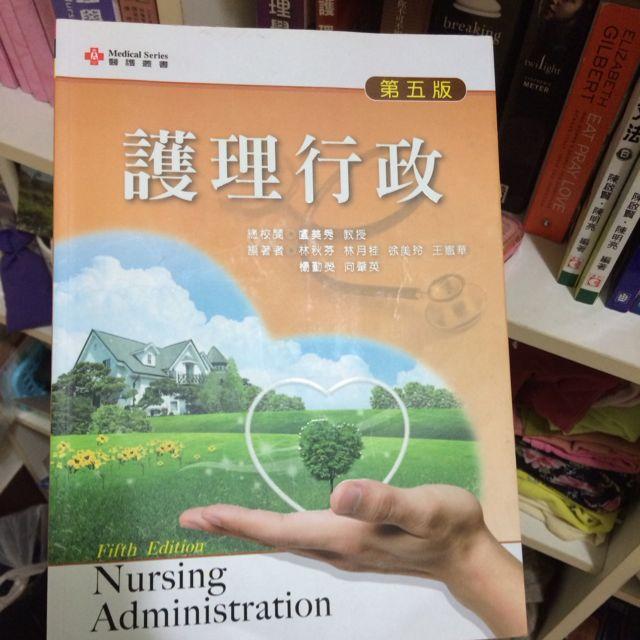 護理行政 五版 新文京 盧美秀