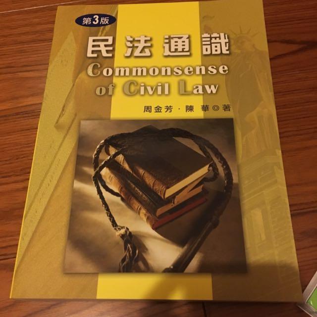 民法通識 第三版 周金芳 陳華著