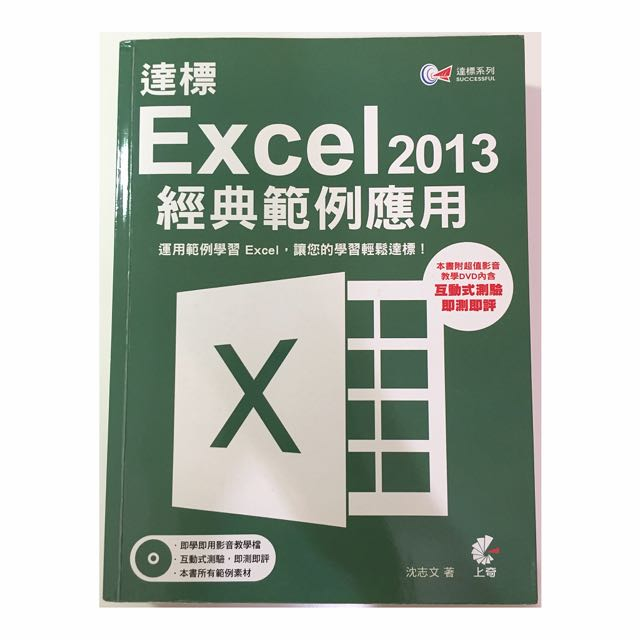 達標Excel2013經典範例應用