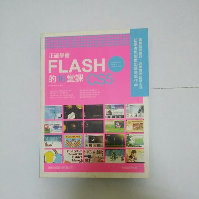 FLASH CS5 二手書