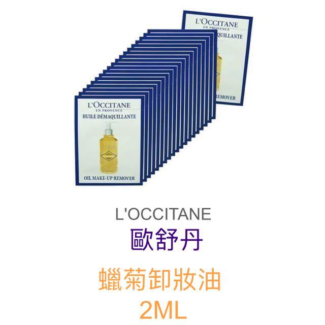 L'OCCITANE 歐舒丹 蠟菊卸妝油-2ml