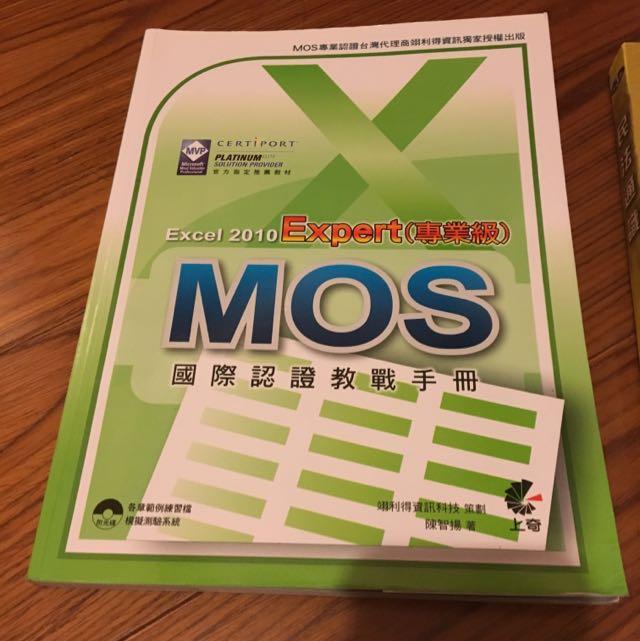 Mos Excel2010  專業級