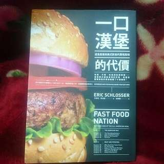 全新書 ,一口漢堡的代價 ,速食產業與美式飲食的黑暗真相 ,艾瑞克西洛瑟,八旗 ,二樓黃二