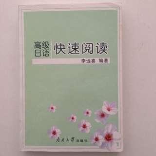高級日語快速閱讀