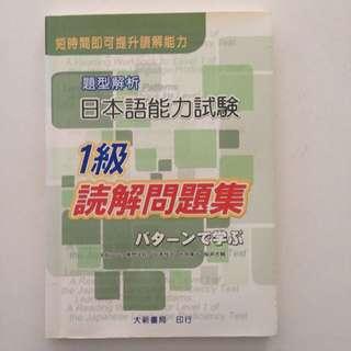 日本語能力試驗 讀節問題集