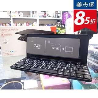 【美市堡】Microsoft微軟 通用型行動鍵盤 適用ipad/iphone/android/windows