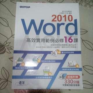 Word高效實用範例必修16課