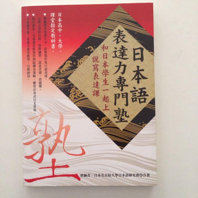 日語表達專門塾