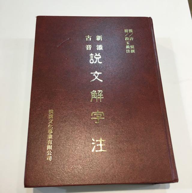 說文解字注(洪葉文化出版社)豪華雙色版