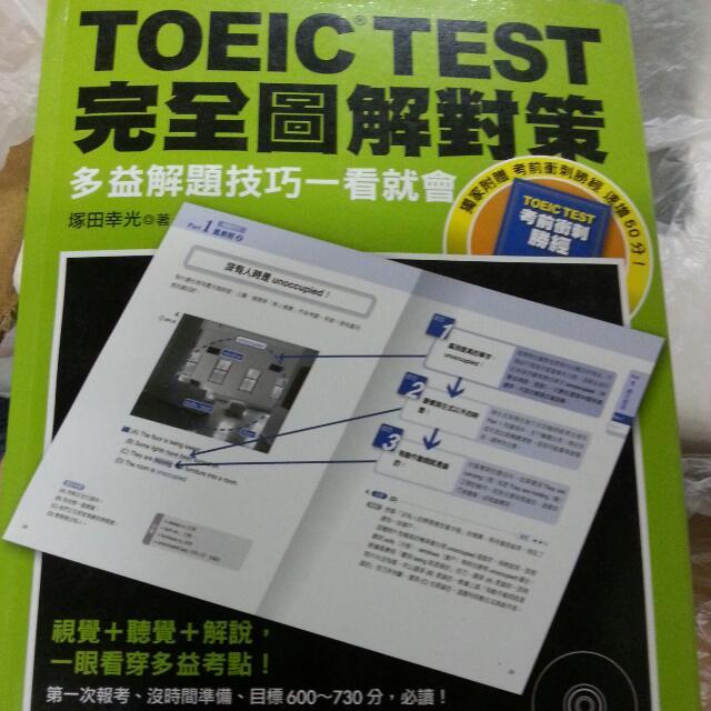TOEIC TEST完全圖解對策:多益解題技巧一看就會(附《考前衝刺勝經》別冊及MP3)
