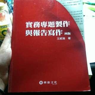 實務專題製作與報告寫作