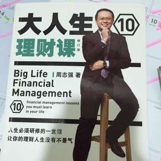 Big Life Financial Management(Chinese version)