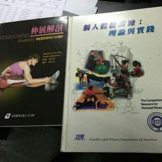 🚚 健身教科書 兩本