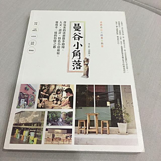 二手旅遊書分享:曼谷小角落/湯小野、周鬧鬧只要$130含運