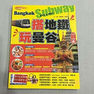 二手旅遊書分享:搭地鐵玩曼谷/行遍天下出版只要100元含運