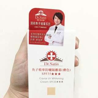 Dr.Satin魚子精華防曬隔離霜(膚色)