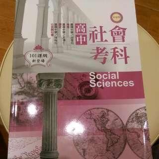 高中社會考科(地歷公)