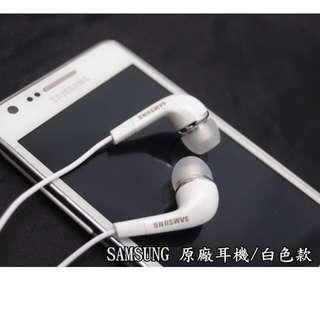 選曲入耳線控款 三星原廠耳機 SAMSUNG 三星 原廠耳機 S4 S5 S6 NOTE3 Note4 支援
